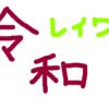 【レイワ】新元号騒ぎ【お間抜けな話】