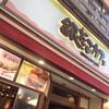 上野アメ横のクロワッサンたい焼きを皆さん知っていますか?
