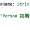【Kotlin入門】クラスの定義