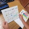 4年生:ペアと遊ぶ約束のカード