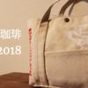 【2018年版】コメダ珈琲福袋は安定感が◎ 東海圏出身の筆者がまじでオススメする(ネタバレあり)
