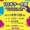 【イベント】1日ギター合宿のご案内
