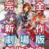 マクロスΔ完全新作「劇場版 マクロスΔ」制作決定!