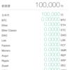 100万円チャレンジ、1日目