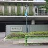 学食巡り 47食目 東京都市大学 世田谷キャンパス