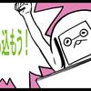 漫画を出版社に持ち込もう!~投稿・持ち込みの仕方~