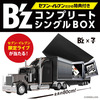 Bz コンプリートシングルボックスはセブンイレブン限定トレーラーエディションが超豪華!