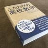 【新刊】ふたたびの高校数学(すばる舎)