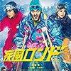【映画感想】『疾風ロンド』(2016) / ミステリーなのか、それともコメディなのか