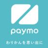 割り勘アプリ「Paymo」が画期的な件