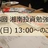 5/13(日) 第3回 湘南投資勉強会について
