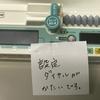 テルモシリンジポンプでの流量設定ダイアルの不具合対応方法