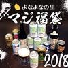 [ま]クラフトビールの福袋 ヤッホーの「よなよなの里  マジ福袋2018 松」 は豪華に全部入り @kun_maa