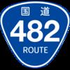 No.042 国道482号