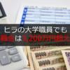 【大学職員の退職金】一生ヒラ社員の場合でも、退職金は3,200万円超えそう。