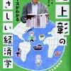 """経済学部に入る高校生におすすめの本""""3選""""!"""