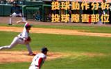 投球動作分析と投球障害部位