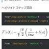 Texによる数式表現29~フーリエ変換例