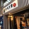 関西 女子一人呑み、昼呑みのススメ かもす家  #昼飲み #kyoto  #昼酒 #滋賀