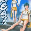 ばもら!2巻 /女子サッカーフットサル漫画批評