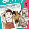 Book(Manga).ある名もなき女性の一代記、伊勢湾台風完結編 浦沢直樹「あさドラ!(2)」