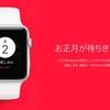 Appleが1月2日に初売り。サイトと店舗で開催