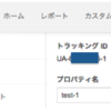 Google Analytics:実装する