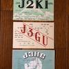 戦前日本のアマチュア局(私設実験局)のQSLカードについて
