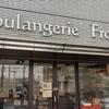 モダンでシック、パンも超充実『Boulangerie Froment(ブーランジェリー・フローマン)』