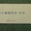 【株主優待】世界のAOKIから婚礼費用割引のありがたい優待が届く。
