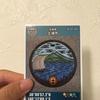 マンホールカードをゲットしたよ。【茨城県土浦市】