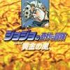 【ジョジョの奇妙な冒険 第5部 黄金の風】『内包するテーマ』『フーゴの謎』