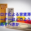 #348 「コロナ滞納」でピンチ!日本の大家さんの立場が圧倒的に弱いワケ
