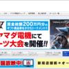 【株主優待】ヤマダ電機(9831) から「買物割引券 2,500円分」が到着! 使い勝手バツグンの優待券!