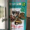 大阪観光 NHK大阪放送局 大阪歴史博物館 ぼてじゅう