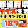 【都道府県クイズ】第187回(問題&解説)2019年12月3日