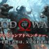 GODofWARの新作が4月20日に発売!今回のクレイトスはいつもと違う?
