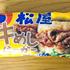 ほぼ通販でしか手に入らない松屋の絶品グルメを、最高のロケーションで食べてみた