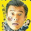 【映画感想】『終わった人』(2018) / 山田洋次監督になるのは難しい