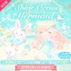 【今日のハロスイ】新作ハッピーバッグ「Shine Ocean Mermaid」初日7連ガチャ結果報告 ~7連ガチャ5回で「壁」アイテムは出るのか?
