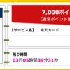 【ハピタス】楽天カードが期間限定7,000pt(7,000円)! 今なら更に7,000円相当のポイントプレゼントも!