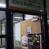 陸軍中野学校と忍者@三重大学伊賀サテライト