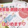 日本の歴史上【更年期・閉経】を迎える人口が最も多い時代、令和