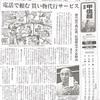産経新聞と軽井沢新聞に掲載!