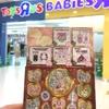 プリキュアシール&カードをタダでもらう方法。おもちゃ屋さんに急げ!!
