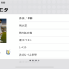【ウイイレアプリ2019】FP ジェアン モタ レベマ能力値!!
