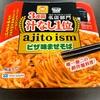 まさかのピザ×まぜそばのコラボレーション!?『マルちゃん ajito ism ピザ味まぜそば』を食す。