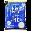 【お母さんの美味しいずぼら飯シリーズ】塩麹さえあれば!