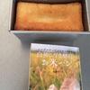 米粉の本研究はじめ 大塚せつ子『白神こだま酵母のお米パン』