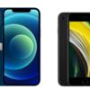 【2021年版】初めてのiPhoneにオススメな機種は何? 結論はSE第2世代と12です